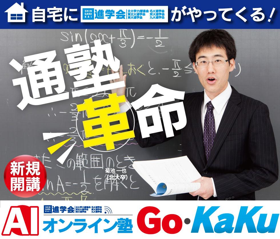 AIオンライン塾Gokaku