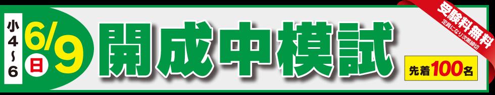 6/9開成中模試