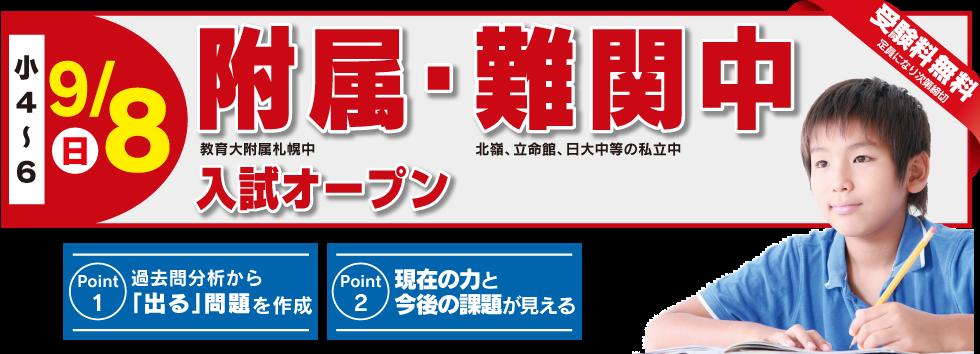 6/2附属・難関中入試オープン