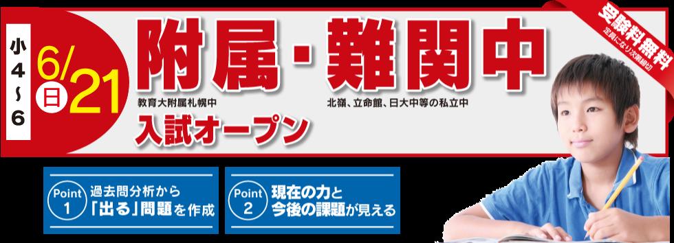 附属・難関中入試オープン