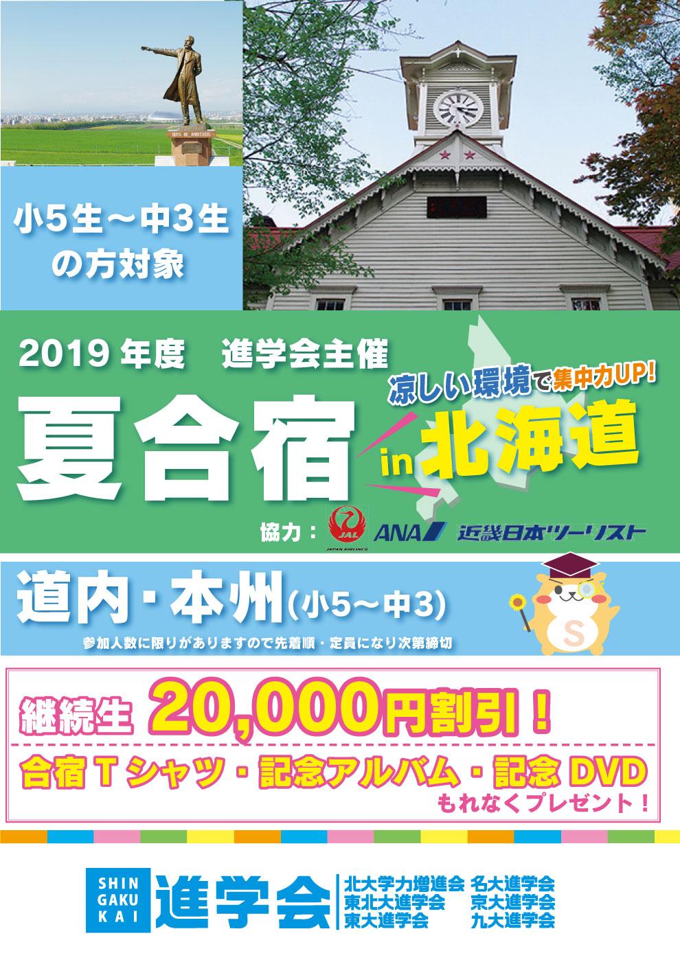 2017年度夏合宿in北海道