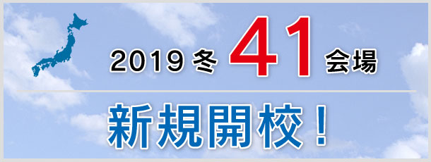 2019冬新規開校