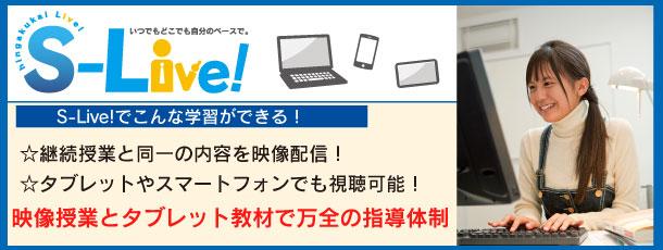 S-Live!
